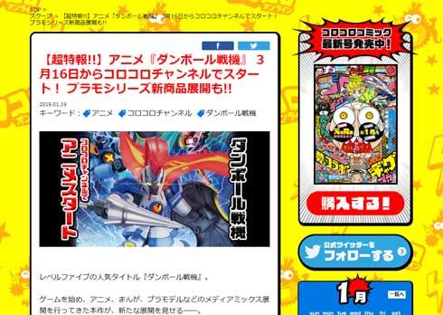 レベルファイブ ダンボール戦機 アニメ コロコロチャンネル 配信 プラモ