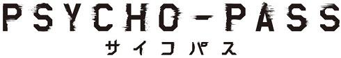 PSYCHO-PASS サイコパス 舞台 タイトルロゴ