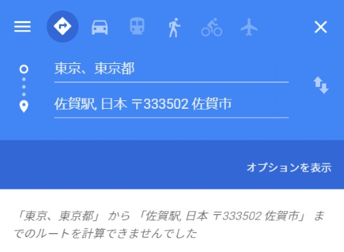 佐賀駅 インド Googleマップ
