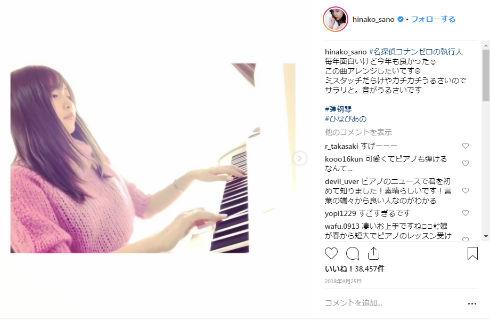 佐野ひなこ ポケモン ポケットモンスター めざせポケモンマスター ピアノ YouTube 名探偵コナン