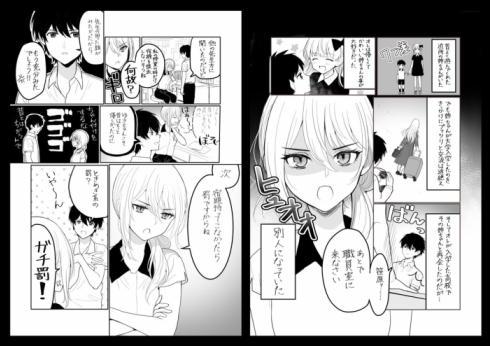 お姉ちゃんと男子高校生01