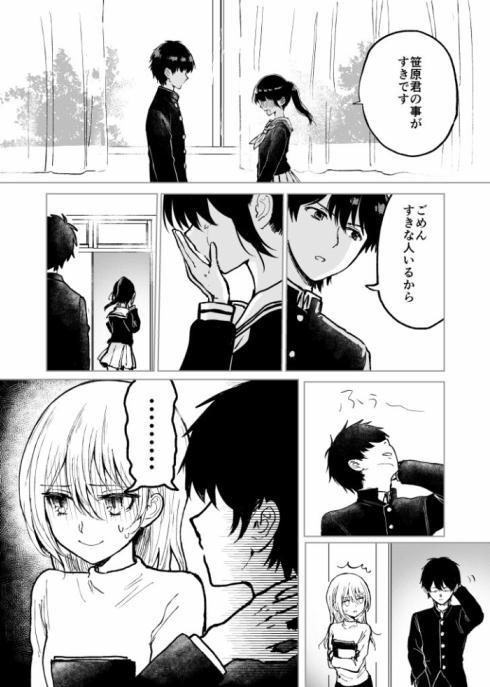 お姉ちゃんと男子高校生05