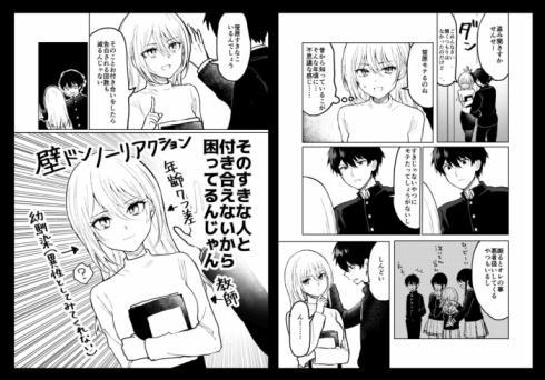お姉ちゃんと男子高校生06