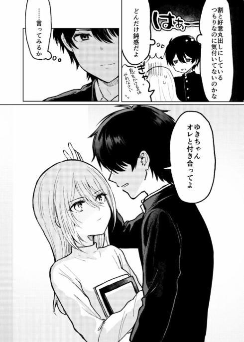 お姉ちゃんと男子高校生07