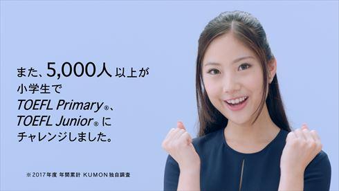 KUMON CM 野村萬斎 野村彩也子 野村裕基 慶應義塾大学