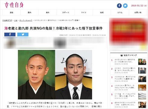 市川海老蔵 中村勘九郎 不仲 女性自身 ブログ