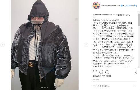 渡辺直美 ファッション ニューヨーク 防寒 ヒートテック
