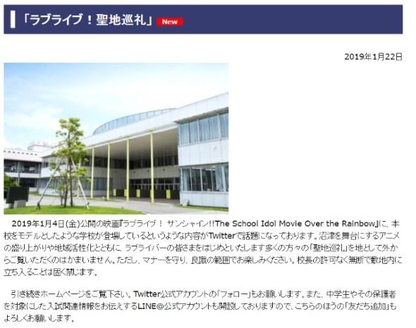 ラブライブ!サンシャイン!! 劇場版 聖地巡礼 沼津中央高等学校