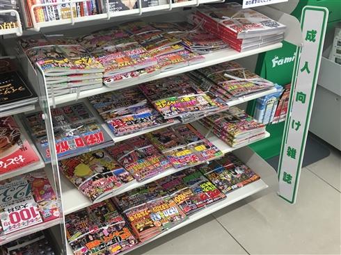 成人向け雑誌取り扱い中止のコンビニ各社 「パチンコ誌」「実話誌」は販売継続