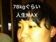 くびれが見えそう バービー、63キロから人生MAX78キロまで10年間の体重変化を写真で公開