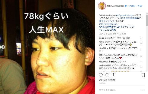 バービー Instagram 体重 ダイエット 10yearschallenge 朝カレー