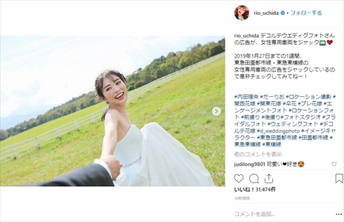 内田理央 だーりお ウエディングドレス 花嫁 結婚 デコルテウエディングフォト