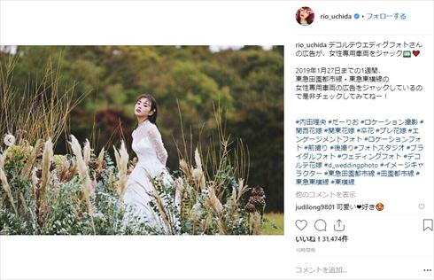 内田理央 だーりお ウエディングドレス 花嫁 結婚 デコルテウエディングフォト イメージキャラクター