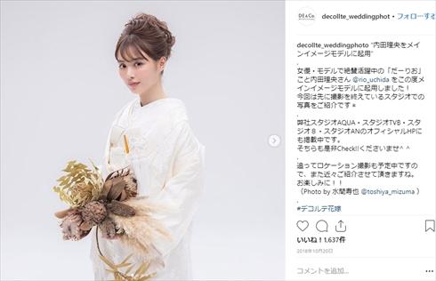 内田理央 だーりお ウエディングドレス 花嫁 結婚 デコルテウエディングフォト イメージキャラクター 白無垢 和服