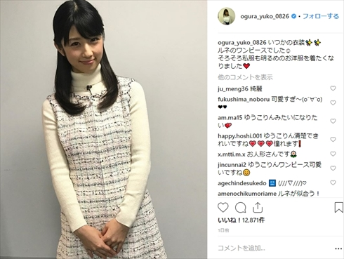 小倉優子 育児 イヤイヤ期 次男 子供 結婚 入籍 Instagram