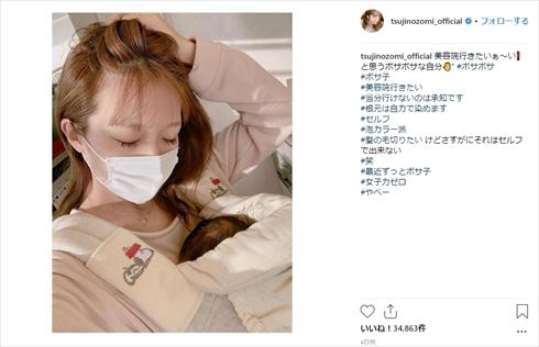 辻希美 育児 第4子 批判 炎上 ブログ 休み 美容院