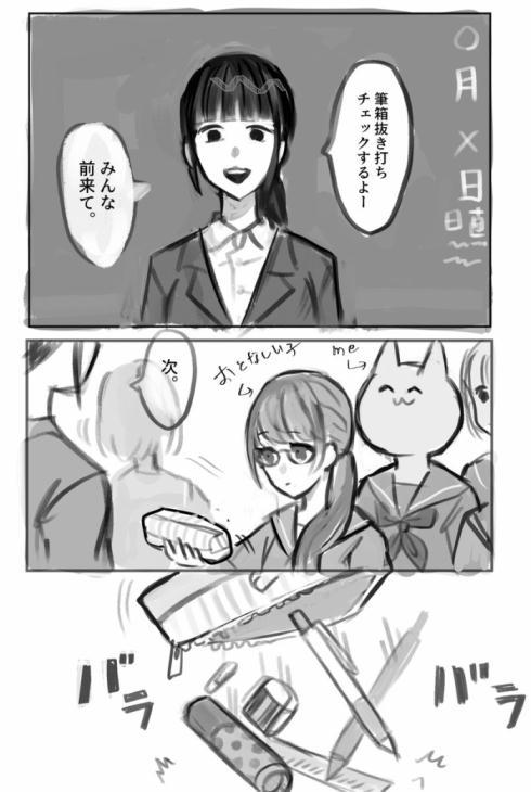 理不尽な中学教師01