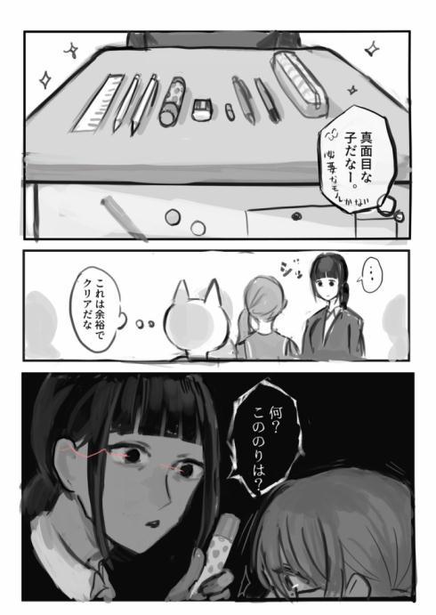 理不尽な中学教師02