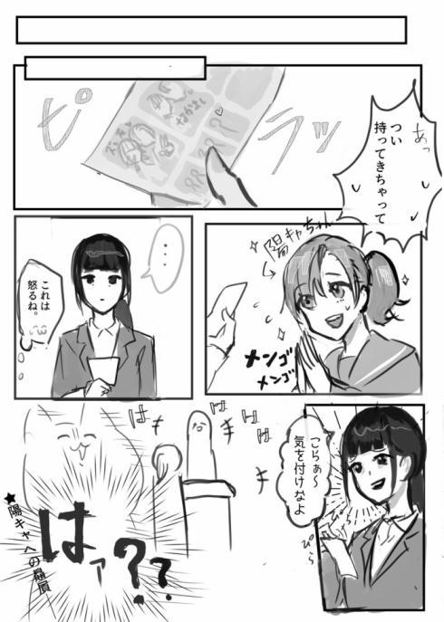 理不尽な中学教師04