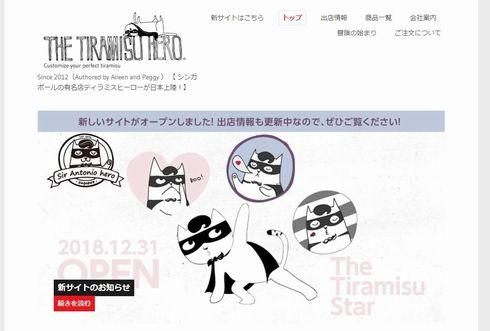 HERO'S The Tiramisu Hero ティラミスヒーロー ティラミス ロゴ 商号 シンガポール
