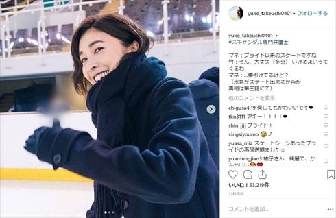 竹内結子 スケートプライド 木村拓哉 スキャンダル専門弁護士 QUEEN Instagram ドラマ