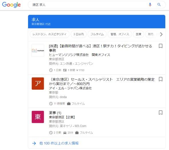 google しごと 検索 求人