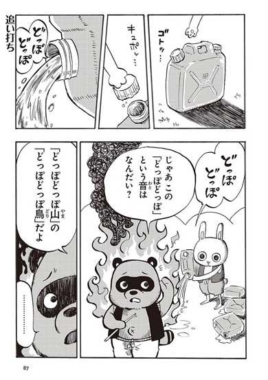 絶殺うさぎ クソ鈍感たぬき かちかち山 漫画 パロディ ギャグ 藤井おでこ