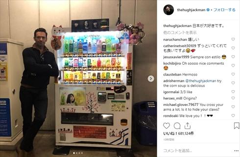 ヒュー・ジャックマン 自動販売機 自販機 フロントランナー 来日 親日家 日本 Instagram