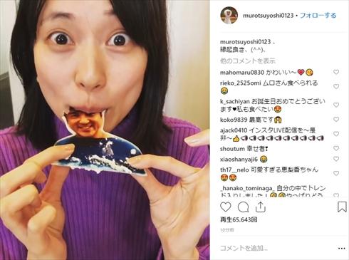 ムロツヨシ 戸田恵梨香 大恋愛 結婚 夫婦 インスタライブ DVD コメンタリー