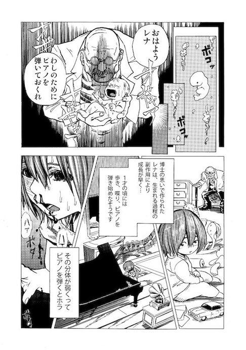 igoshowgi クローン ピアノ