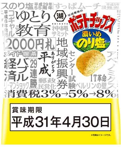 賞味期限 平成最後 ポテトチップス ローソン限定 平成31年4月30日 濃いめのり塩