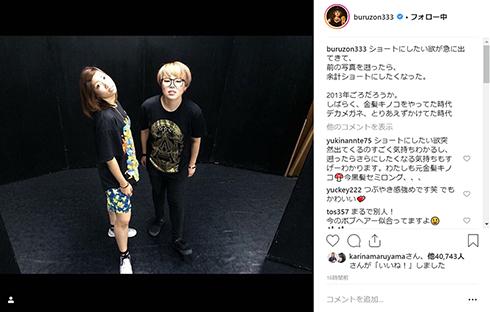 ブルゾンちえみ キャリアウーマン 金髪 写真 イメチェン Instagram