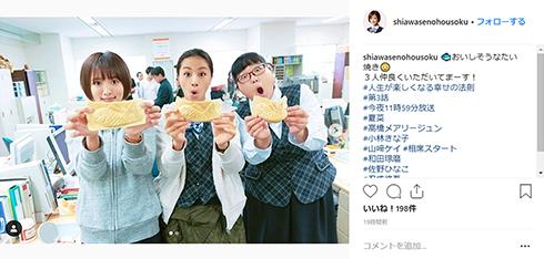 夏菜 人生が楽しくなる幸せの法則 ドラマ 日本テレビ コスプレ Instagram