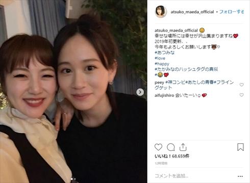 AKB48 1期生 高橋みなみ 前田敦子 あつみな