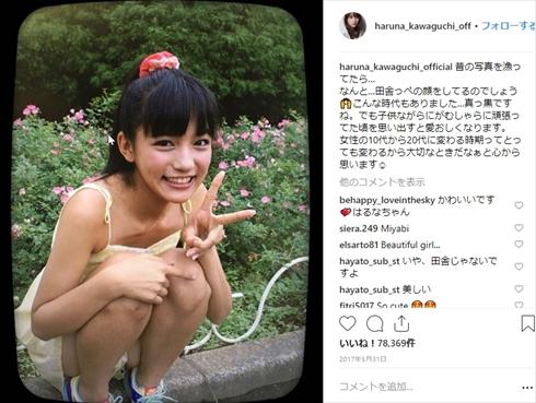 川口春奈 Instagram 年齢 五島列島地元 幼少期 過去