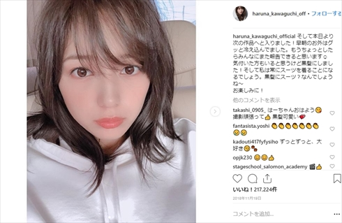 川口春奈 18歳 イノセンス メイク Instagram 年齢