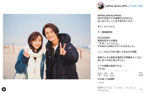 板野友美 MV キスシーン すき。ということ 塩野瑛久