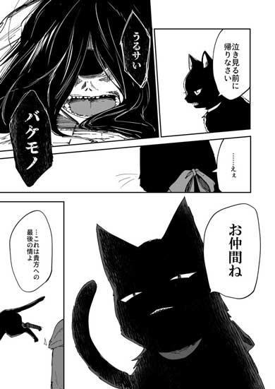 化物の愛は届かない 創作漫画 澄谷ゼニコ 猫 霊 恋人 ホラー