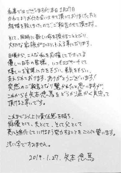 矢本悠馬 俳優 結婚 妊娠 ちはやふる 今日から俺は!!