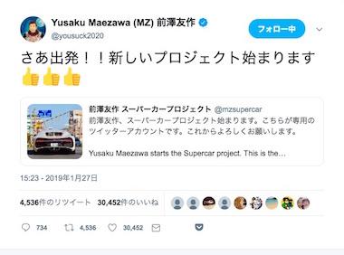 ZOZOTWON 前澤友作 スーパーカー プロジェクト