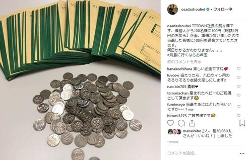 チョコレートプラネット チョコプラ長田 前澤社長 zozo 100