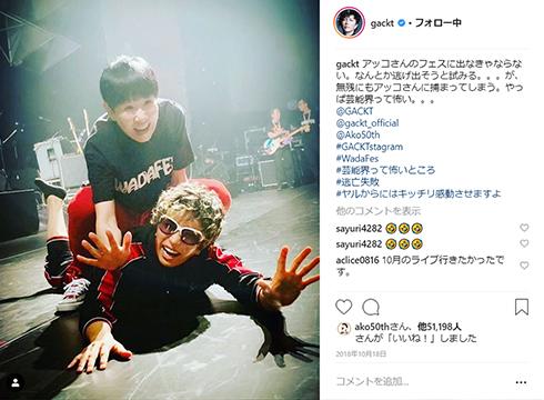 和田アキ子 妻夫木聡 GACKT 柴崎コウ 筋トレ Instagram