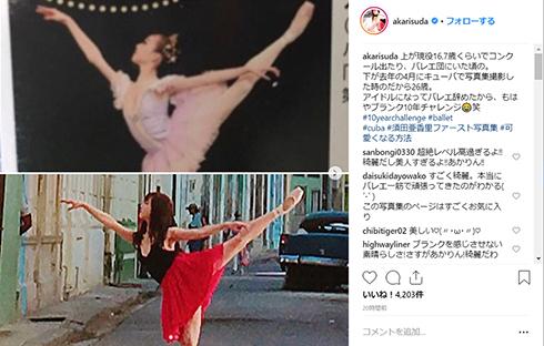 須田亜香里 SKE48 軟体 アイドル ビフォーアフター バレエ Instagram