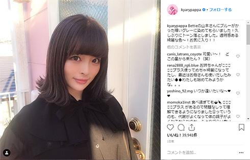 きゃりーぱみゅぱみゅ 26歳 バースデー 目標 橋本環奈