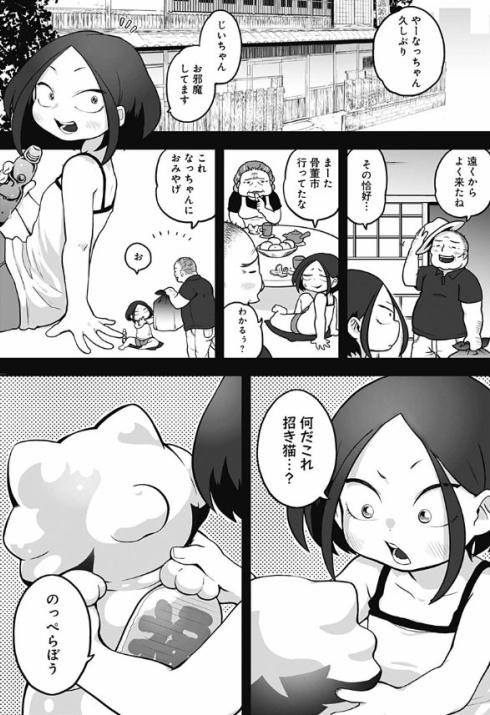 癒しの猫耳ちゃん01
