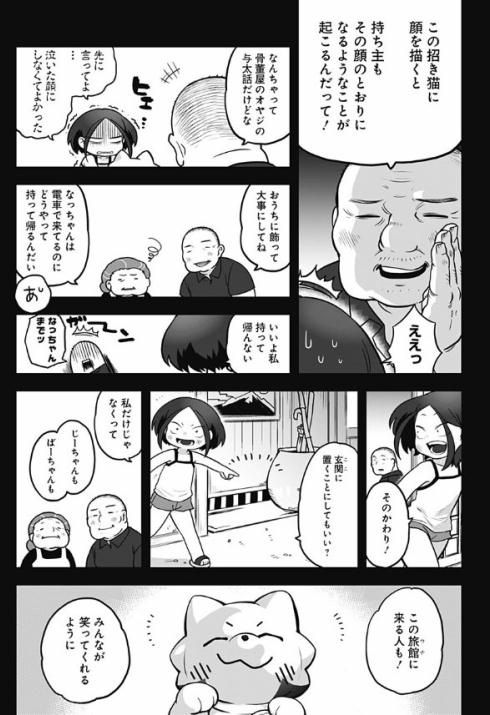 癒しの猫耳ちゃん03