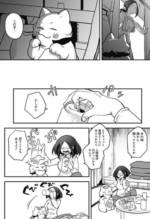 癒しの猫耳ちゃん10