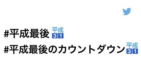 平成最後 絵文字Twitter