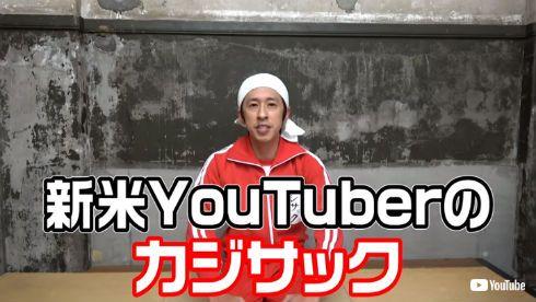 カジサック 梶原雄太 YouTuber インスタ ヨメサック