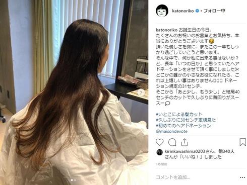 加藤紀子 ヘアドネーション ヘアードネーション 髪 現在